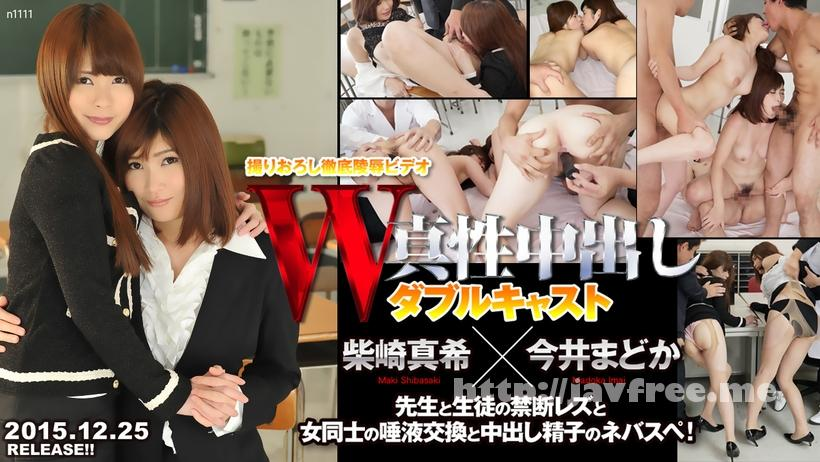 Tokyo Hot n1111 W姦 柴崎真希 今井まどか Tokyo Hot