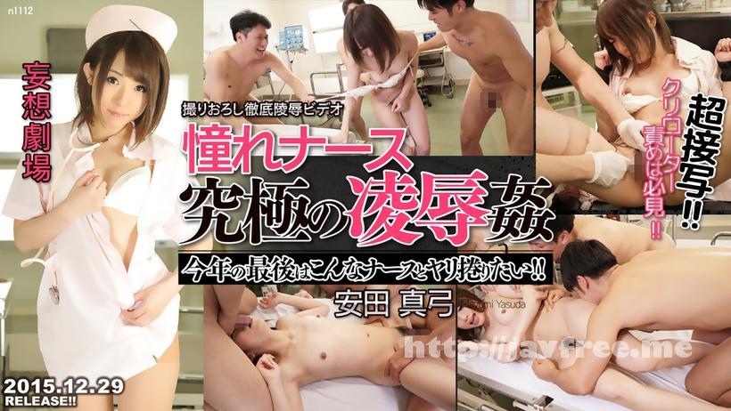 Tokyo Hot n1112 憧れナース究極の凌辱姦