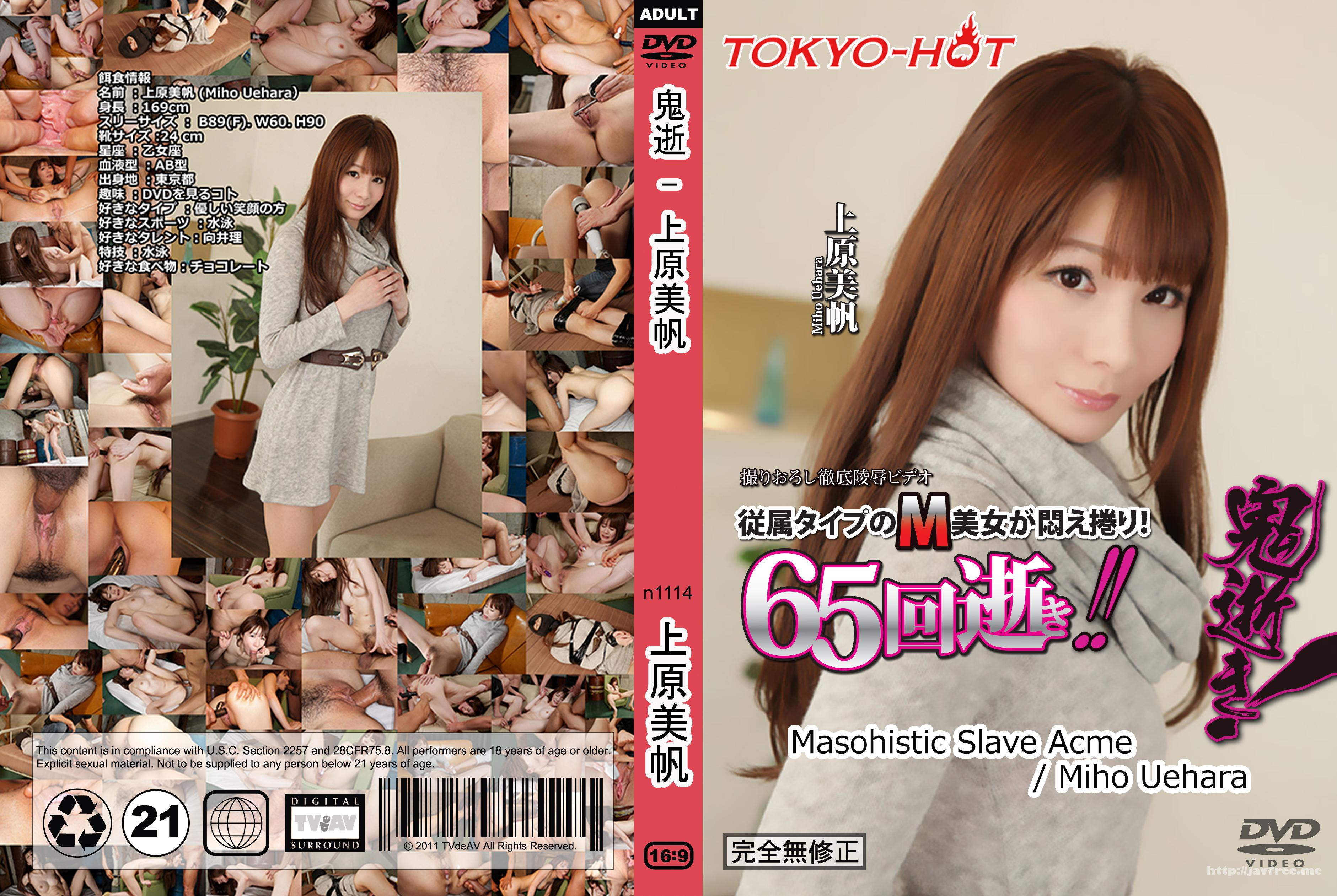 Tokyo Hot n1114 鬼逝 上原美帆 Tokyo Hot