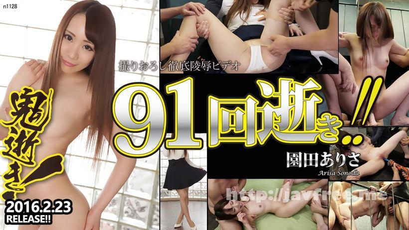 Tokyo Hot n1128 鬼逝