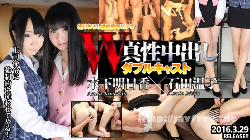 Tokyo Hot n1138 W姦