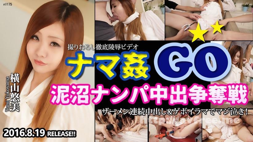 Tokyo Hot n1175 ナマ姦GO!泥沼ナンパ中出争奪戦
