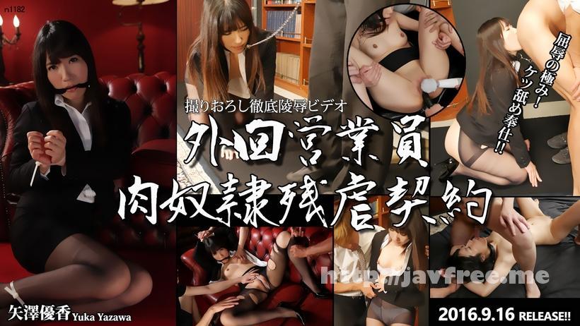 Tokyo Hot n1182 外回営業員肉奴隷残虐契約 矢澤優香 Tokyo Hot