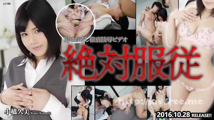 Tokyo Hot n1194 絶対服従 小橋久美 Tokyo Hot
