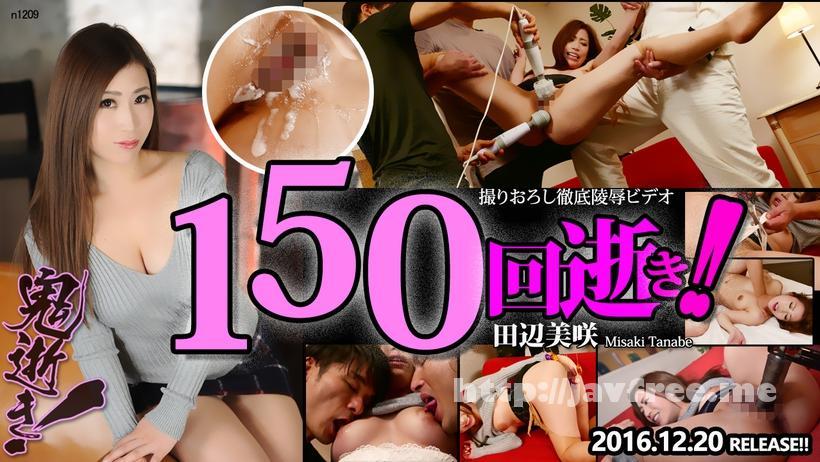 Tokyo Hot n1209 鬼逝 田辺美咲 Tokyo Hot