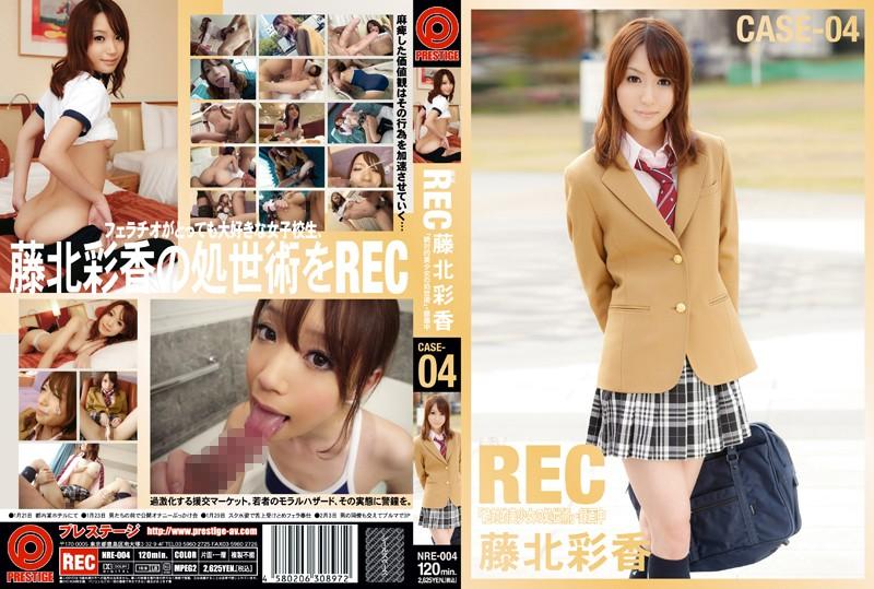 [NRE 004] NEW REC CASE 04 藤北彩香 NRE