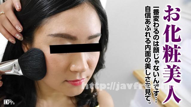 pacopacomama 051916_088 家族も知らないギラギラする私 〜大胆になりたいハニカミ熟女〜