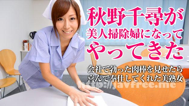 pacopacomama 052115 001 美人掃除婦が貴方の汚れをきれいにします・秋野千尋  秋野千尋 pacopacomama