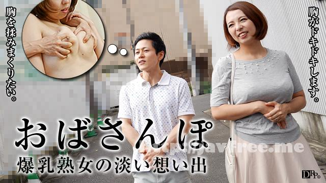 pacopacomama 052716_093 おばさんぽ 〜Hカップ熟女の想い出〜