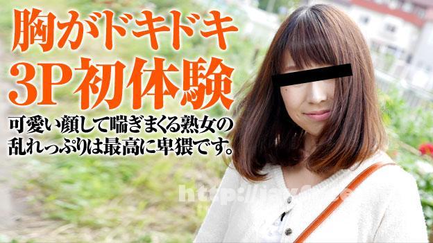pacopacomama 100815 505 可愛い顔して喘ぎまくる熟女の3P初体験  岩田ちさと pacopacomama