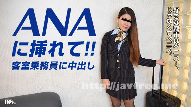 pacopacomama 112216_206 働く地方のお母さん 〜キャビンアテンダント編〜