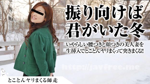 パコパコママ pacopacomama 120215_540 透明素肌の雪国美人ととことんヤリまくる