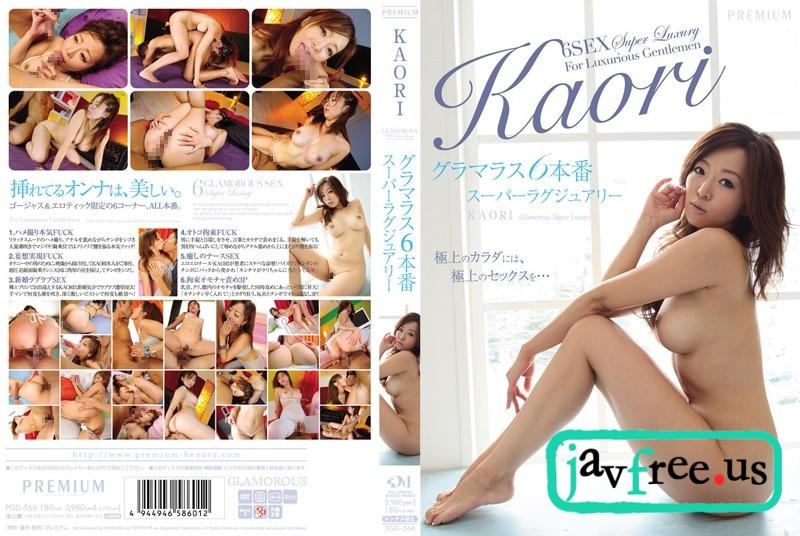 [HD][PGD 566] KAORIグラマラス6本番スーパーラグジュアリー PGD Kaori