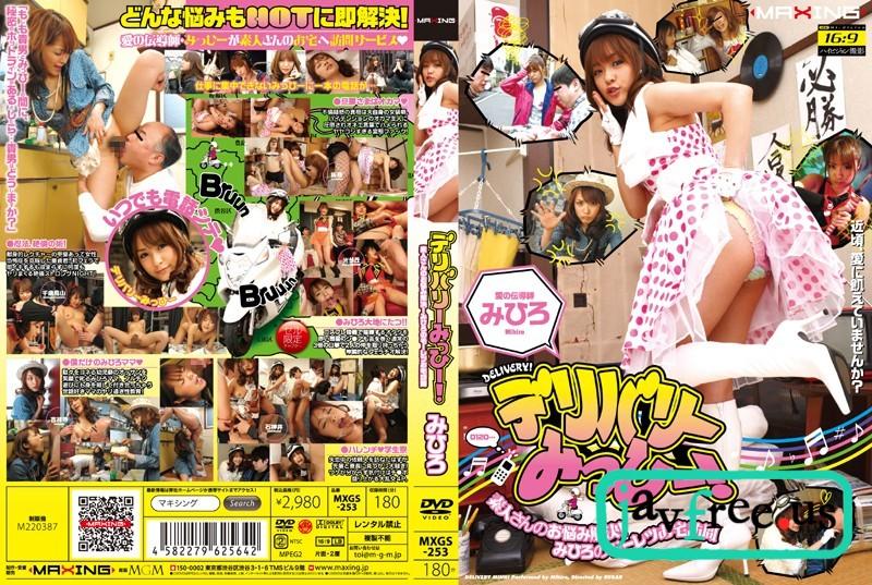 [MXGS 253] Delivery   Mihiro 芸能人 みひろ MXGS Mihiro