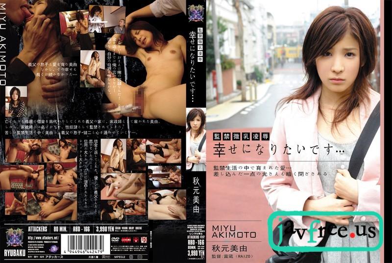 [RBD 166] 監禁微乳凌辱 幸せになりたいです… 秋元美由 秋元美由 RBD Miyu Akimoto