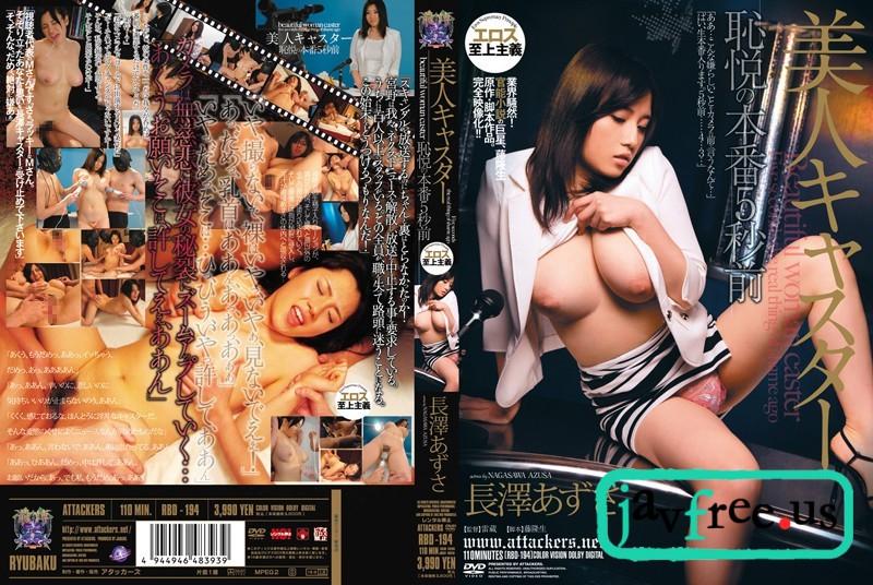 [RBD 194] Nagasawa Azusa   長澤あずさ RBD Nagasawa Azusa