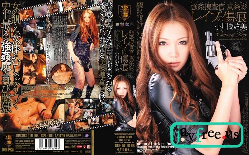 [HD][SSPD 078] 強姦捜査官 真条彩 レイプの傷痕 小川あさ美 小川あさ美 SSPD Asami