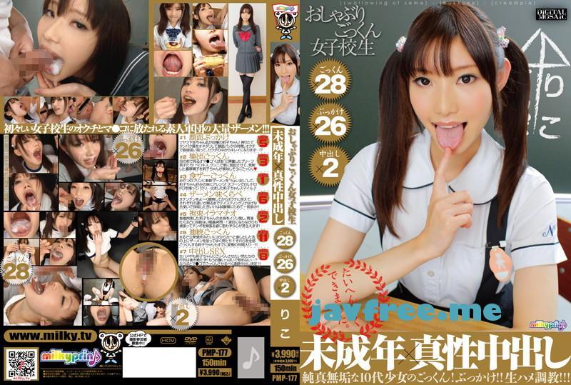 [PMP 177] おしゃぶりごっくん女子校生 未成年×真性中出し りこ 田辺莉子 PMP