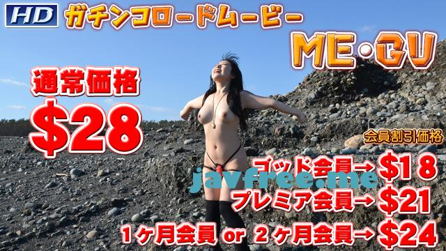gachippv1005 めぐ -ガチンコロードムービー ME・GU- めぐ gachippv