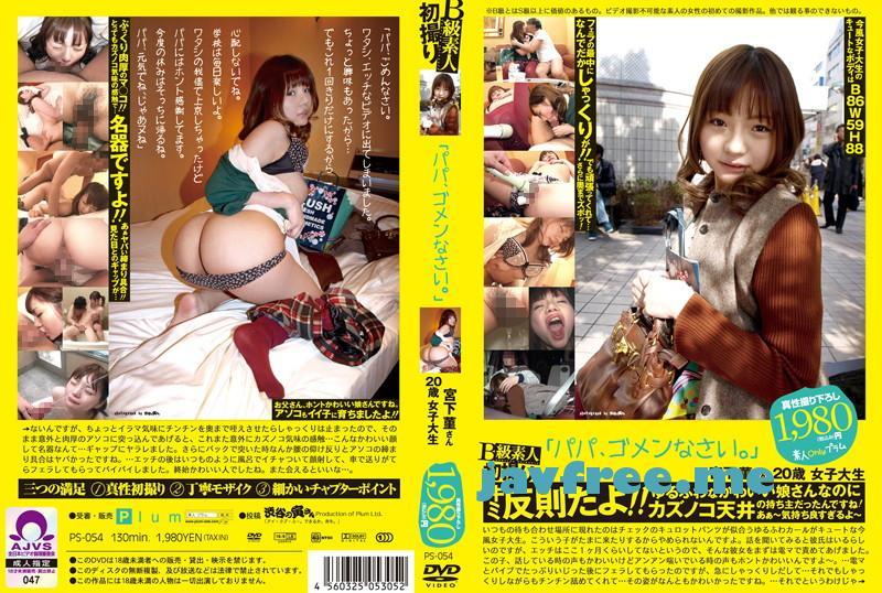 [PS 054] B級素人初撮り 「パパ、ゴメンなさい。」 宮下薫さん 20歳 女子大生 ps