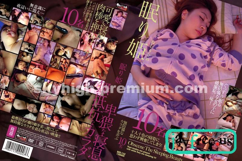 [RED 132] レッドホットフェティッシュコレクション 眠り姫 店長推薦 RED