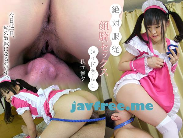 Roselip 0632 絶対服従 顔騎セックス ~メイドさんと 秋元舞夕 秋元舞夕 Roselip