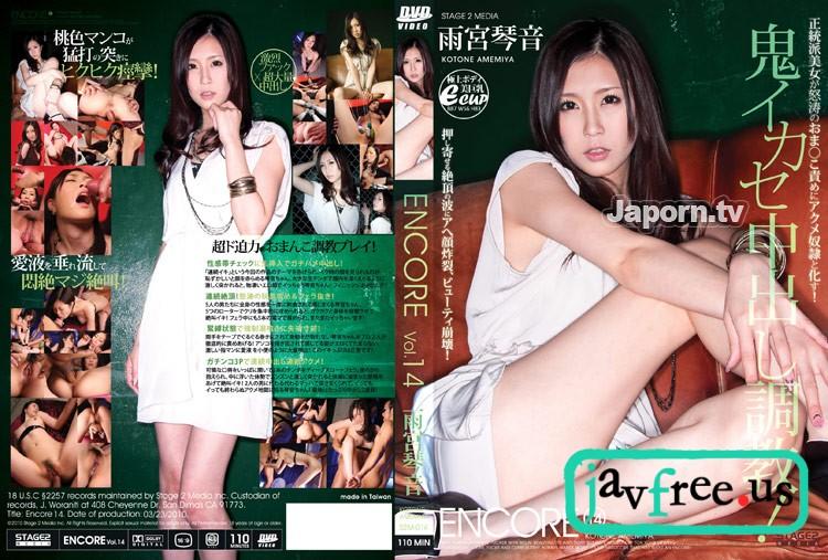 [S2M 014] アンコール Vol.14 : 雨宮琴音 雨宮琴音 S2M Kotone Amamiya