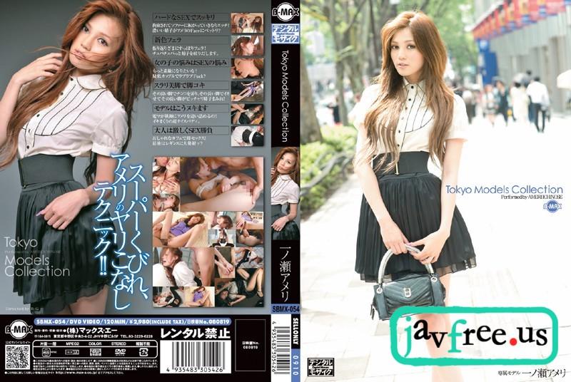 [HD][SBMX 054] Tokyo Models Collection 一ノ瀬アメリ 一ノ瀬アメリ sbmx