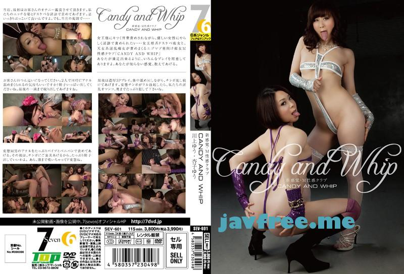 [SEV 601] CANDY AND WHIP 新感覚・M性感クラブ 川上ゆう・杏子ゆう 森野雫 杏子ゆう 川上ゆう sev