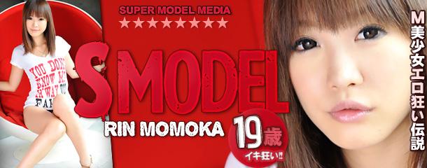 [SMD 27] S Model 27 : ももかりん ももかりん SMD Rin Momoka