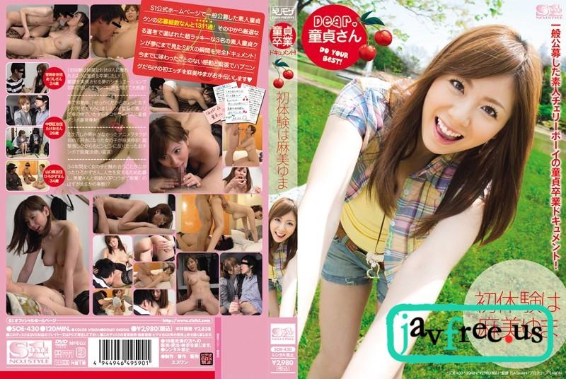 [SOE 430] 初体験は麻美ゆま 麻美ゆま 麻美ゆま SOE Mayu Asami