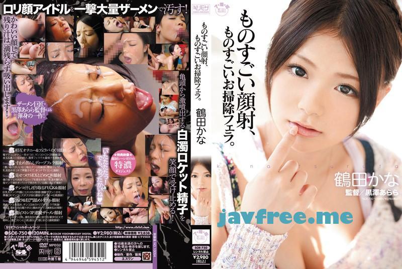 [SOE 750] ものすごい顔射、ものすごいお掃除フェラ。 鶴田かな 鶴田かな SOE