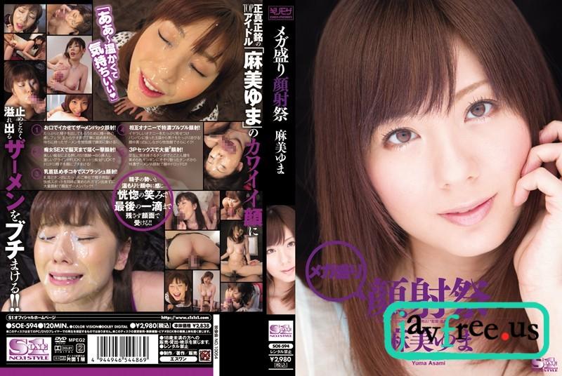 [HD][SOE 594] メガ盛り顔射祭 麻美ゆま 麻美ゆま Yuma Asami SOE