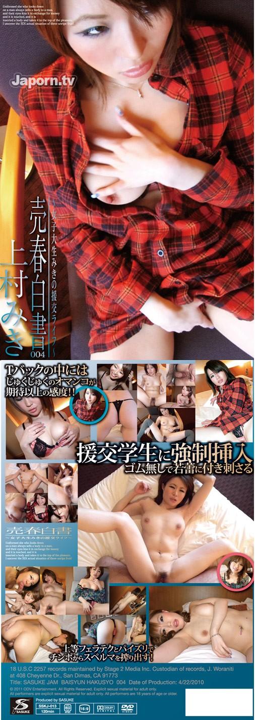 [SSKJ 013] サスケジャム Vol.13 売春白書 004 女子大生みきの援交ライフ : 上村みき 上村みき SSKJ