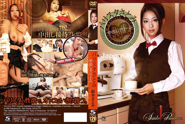 [SSKP 012] Sasuke Premium Vol.12 バリスタさとみ中出しクリーム: 鈴木さとみ 鈴木さとみ SSKP Sasuke Premium Vol