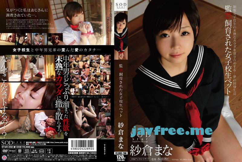 [DVD][STAR 358] 監禁飼育された女子校生ペット 紗倉まな 紗倉まな STAR