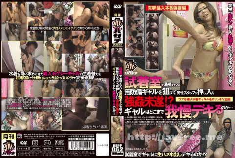 [AEPP 062] 試着室で着替えている無防備ギャルを狙って男性スタッフが押し入り強姦未遂!? ギャルはどこまで我慢デキるのか… AEPP