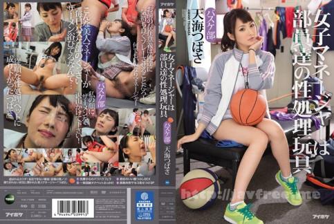 [IPZ 658] 女子マネージャーは部員達の性処理玩具 バスケ部 天海つばさ 天海つばさ IPZ