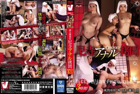 [VICD 316] 潜入捜査官 尼寺アナル拷問 風間ゆみ 藤井凛 神ユキ VICD