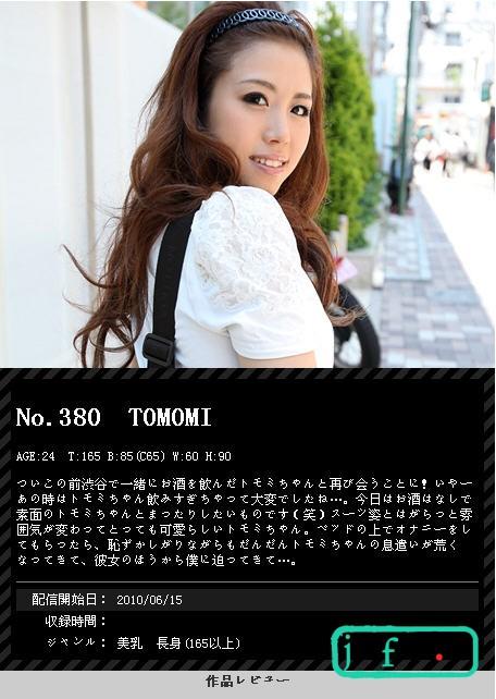 Himemix No.380 TOMOMI Himemix