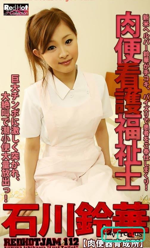 [RHJ 112] Red Hot Jam Vol. 112 Suzuka Ishikawa 石川鈴華 橘ミオン Suzuka Ishikawa) RHJ Red Hot Jam