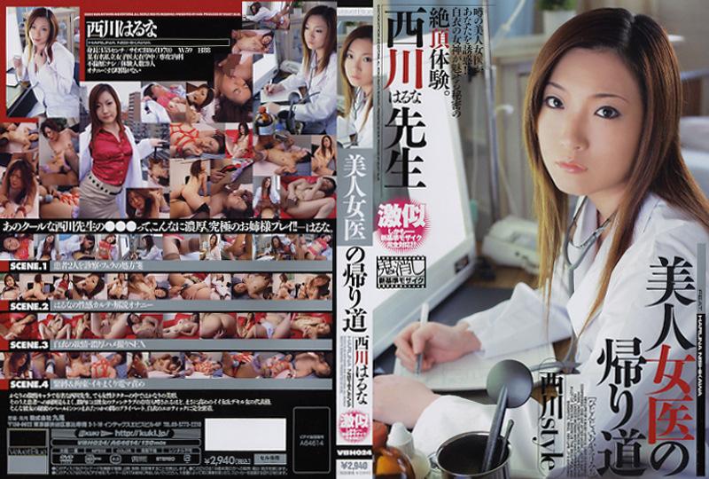 [VBH 024] 美人女医の帰り道 西川style 西川はるな 西川はるな VBH