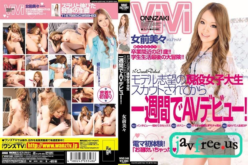 [WNZ 348] モデル志願の現役女子大生 スカウトされてから一週間でAVデビュー! 女前美々 女前美々 WNZ