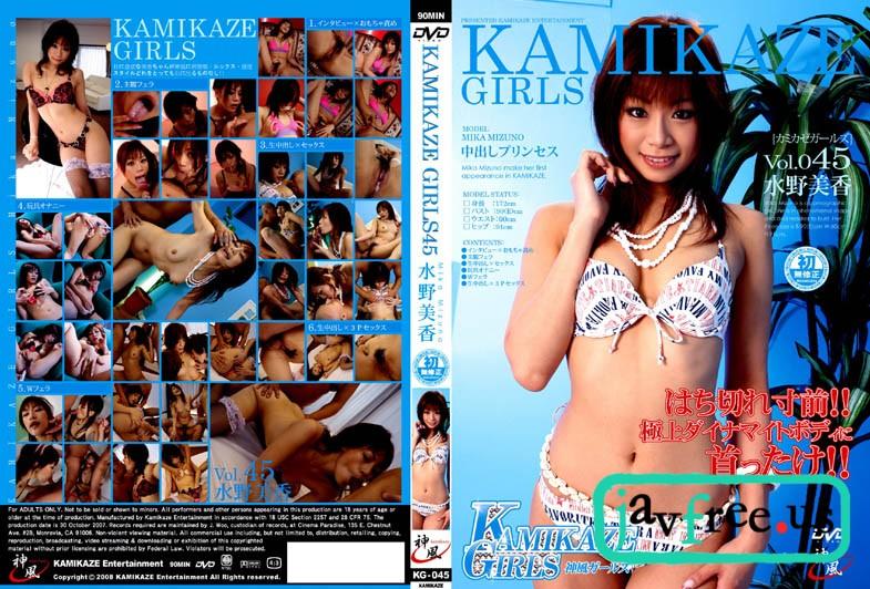 [KG 045]  Kamikaze Girls