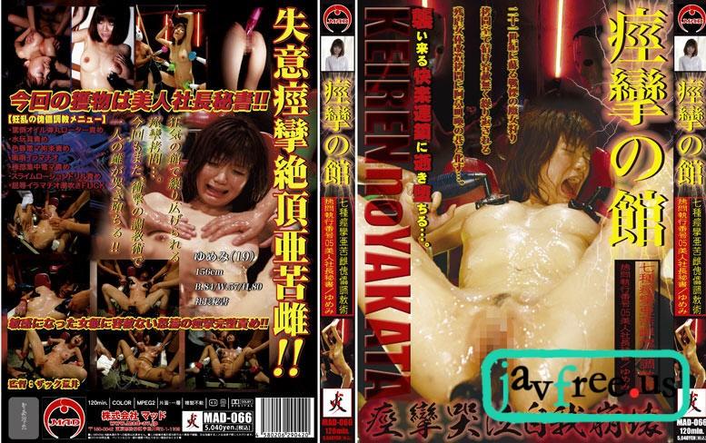 [MAD 066] Tachibana Yumemi 橘ゆめみ tachibana yumemi MAD BDSM