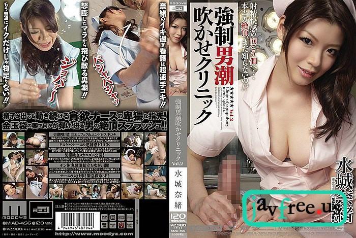 [MIAD 456] Force man to Ejaculation   Mizuki Nao 水城奈緒 nurse Mizuki Nao MIAD