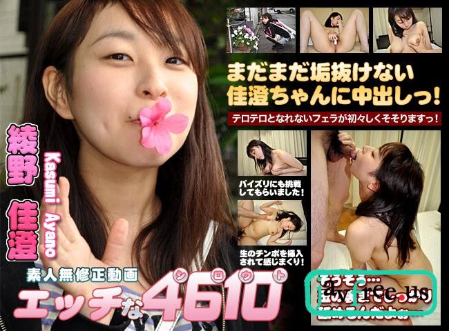 H4610 ori717 綾野佳澄 Kasumi Ayano 綾野佳澄 Kasumi Ayano H4610