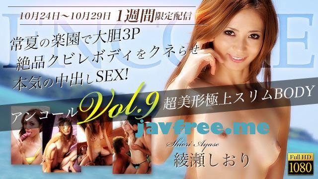 x1x.com 112318 アンコール Vol.27 綾瀬しおり 綾瀬しおり アンコール x1x