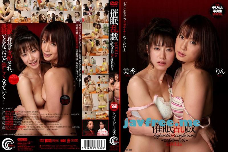 [DVD][XXX 002] 催眠乱戯 ~ヒプノドールズ~ 美香 催眠乱戯 りん