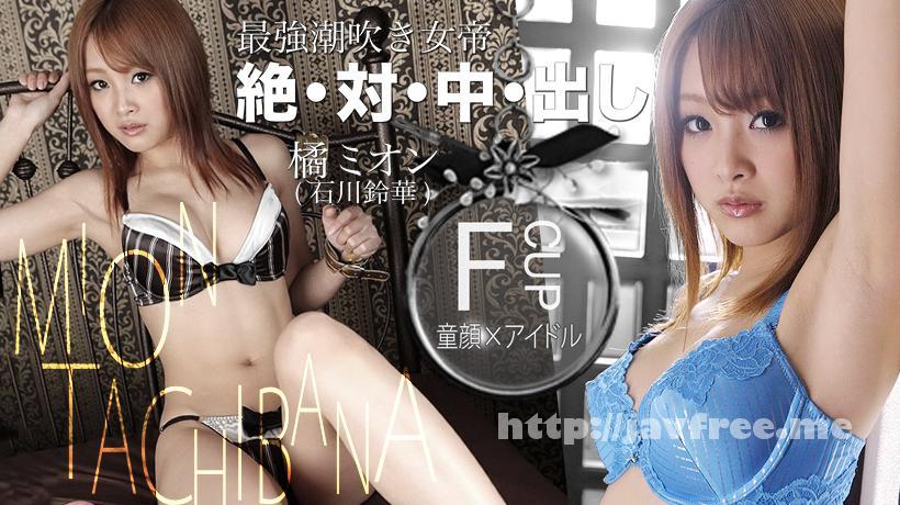 XXX AV 21077 最強潮吹き女帝~絶・対・中・出し 橘ミオン (石川鈴華) フルハイビジョン XXX AV